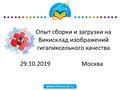 2019-09-29 (Вики-конференция. Гигапиксель).pdf