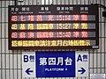 4-line LED display at Platform 4, TRA Taipei Station 20110601.jpg