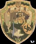 56 ОМПБр(п).png