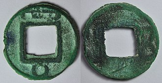 """Kucha - A """"Han Gui bilingual Wu Zhu coin"""" (漢龜二體五銖錢) produced by the Kingdom of Kucha with both a Chinese and what is presumed to be a Kuśiññe inscription."""