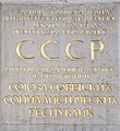 A commemorative plaque on the building of the Bolshoi Theater on the establishment of the Congress of Soviets and the proclamation of the USSR.jpg