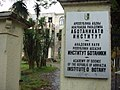 Abkhazia Institure of Botany.JPG