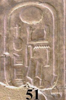 Картуш Неферкаре Пеписенеб в списке царей Абидоса.