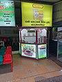 Adams peak Siddhalepa Free Medical Center.jpg