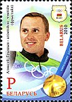 Belarus stamp featuring Aleksei Grishin and his gold medal at the 2010 Winter Olympics