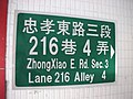 Alley 4, Lane 216, Zhongxiao East Road Section 3, Taipei City 20080312.jpg