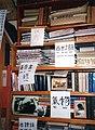 Andrzej Nowicki (filozof) - biblioteka, fot Ivonna Nowicka.jpg