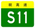 Anhui Expwy S11 sign no name.png