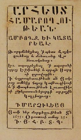 Arhest hamaroghutyan (Christopher Clavius Armenian translation).jpg