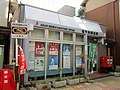 Asahi Sembayashi Post office.jpg