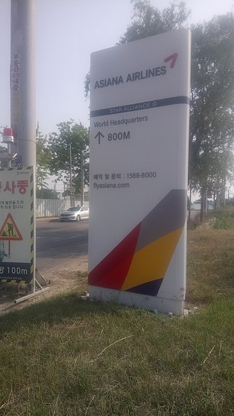 Asiana Airlines - The sign for Asiana Town (아시아나타운), the Asiana Airlines headquarters