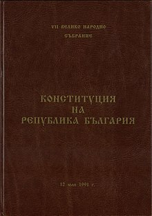 BASA-117-46-1084-a-Constitution of the Republic of Bulgaria (cropped).jpg