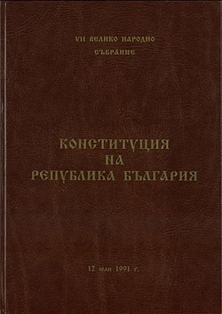 https://upload.wikimedia.org/wikipedia/commons/thumb/8/88/BASA-117-46-1084-a-Constitution_of_the_Republic_of_Bulgaria_%28cropped%29.jpg/250px-BASA-117-46-1084-a-Constitution_of_the_Republic_of_Bulgaria_%28cropped%29.jpg