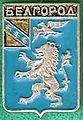 Badge Белгород1.jpg