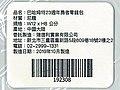 Bahamut 23rd Anniversary Money Bag barcode 20191229.jpg