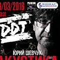 Banda DDT Yuri Shevchuk.jpg