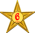 Barnstar of Six Year Diligence (Arabic).png