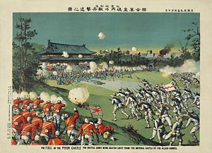 Beijing Castle Boxer Rebellion 1900 FINAL courtesy copy.jpg