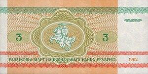 Belarus-1992-Bill-3-Reverse