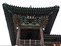 Beomyeongnu at Bulguksa-Gyeongju-Korea-02.jpg