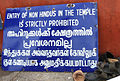 Board depicting non-hindus are not allowed inside Guruvayur Temple.jpg