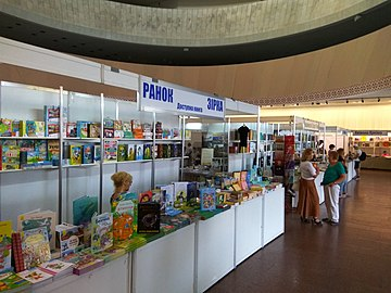 Book exhibition Chytay.UA 2.jpg