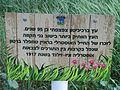 Brian Templer Barton memorial in Ganey Tikva.jpg