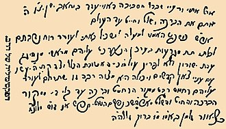 Shneur Zalman of Liadi - Writing sample from the Brockhaus and Efron Jewish Encyclopedia (1906–1913)