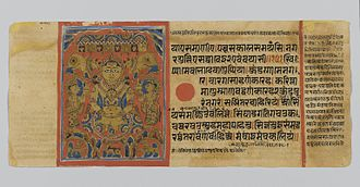 Panch Kalyanaka - Image: Brooklyn Museum Page 40 from a manuscript of the Kalpasutra recto image of Jamnabhisheka verso text