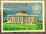 Build completion of National Assembly Building of South Korea anniversity stamp.jpg