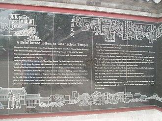 Changchun Temple - Image: Changchun Temple 6