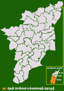 Chennai south lok sabha constituency (Tamil).png