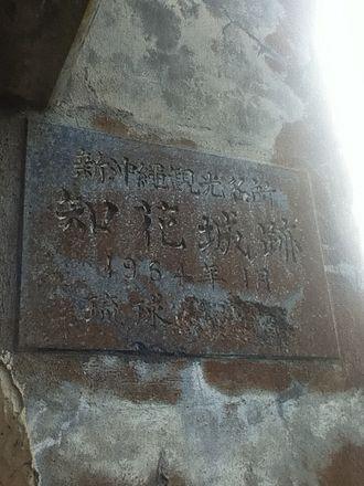 Chibana Castle - Plaque on observation structure commemorating Chibana Castle