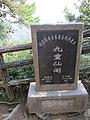 China IMG 3390 (29655786631).jpg