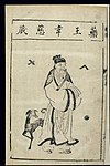Chinese woodcut, Famous medical figures; Wei Cizang Wellcome L0039325.jpg