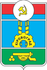 Coat of Arms of Kirovohrad (Soviet period).png