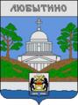 Coat of Arms of Lyubytinsky rayon (Novgorod oblast).png