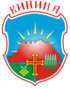 Coat of arms of Vinica Municipality, North Macedonia.png
