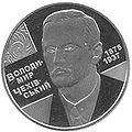 Coin of Ukraine Chekhivsky R.jpg