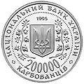 Coin of Ukraine Peremoga50 A.jpg