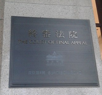 Court of Final Appeal (Hong Kong) - Image: Court of Final Appeal plaque