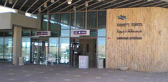 Dimona - Dimona Railway Station