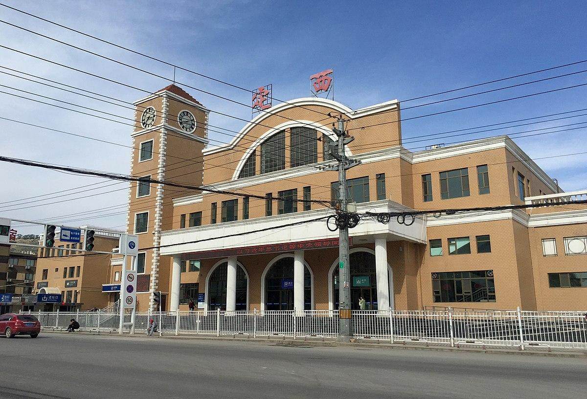 甘肃省定西市_定西站 - 维基百科,自由的百科全书