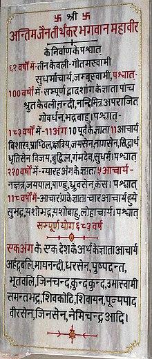 Bhadrabahu - Wikipedia
