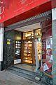 Entrance - Oxford Bookstore - 17 Park Street - Kolkata 2015-08-23 3537.JPG