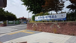 Entrance of Jeonju Sunhwa School (Hyoja 4-dong 7st polling place).jpg