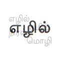Ezhil - A Tamil Programming Language Logo.png