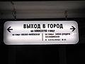 Filevsky Park (Филёвский Парк) (5026042808).jpg