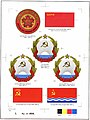 Flags and Coat of Arms of the Latvian SSR.jpg