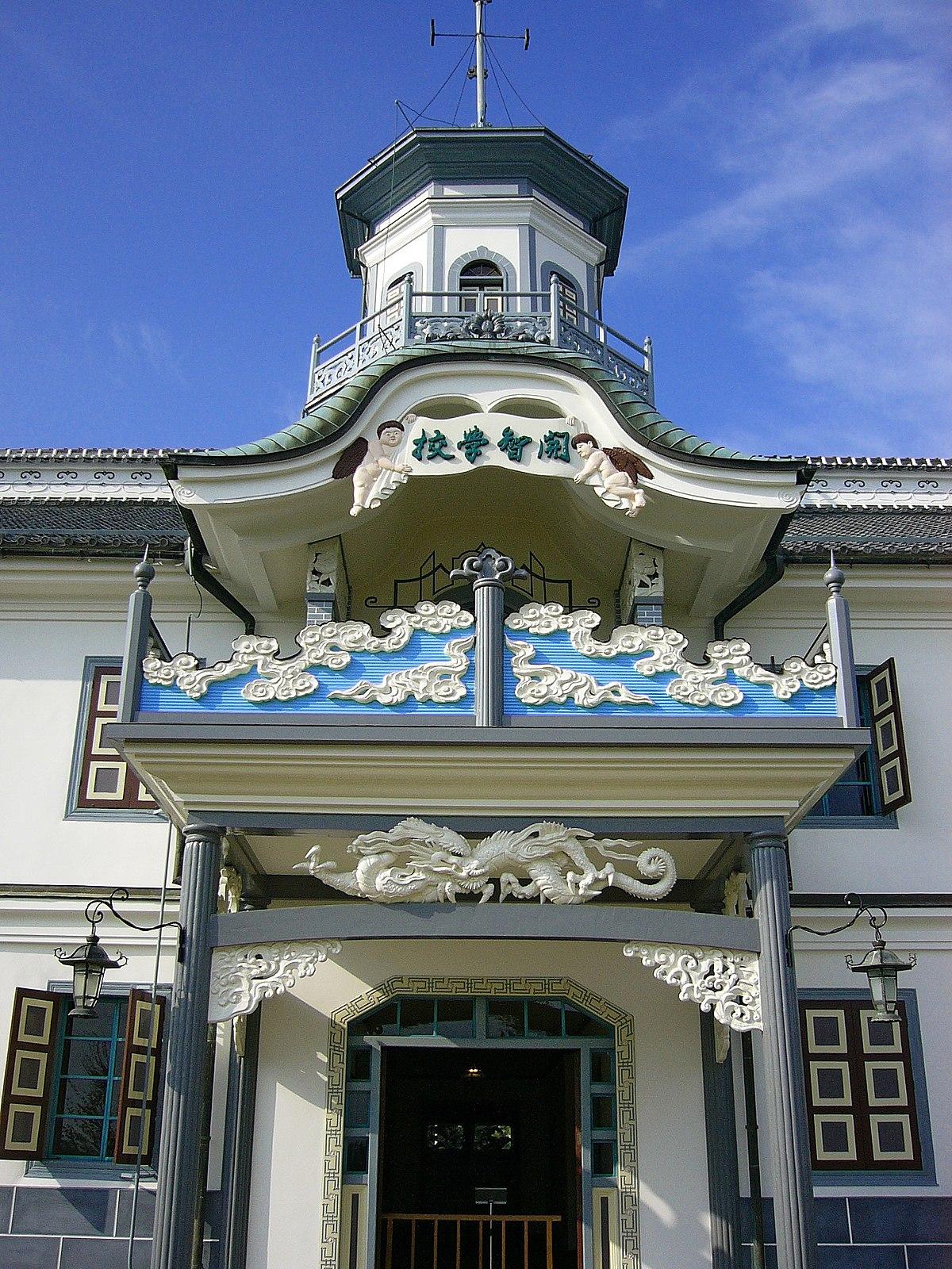 请求_擬洋風建築 - 维基百科,自由的百科全书